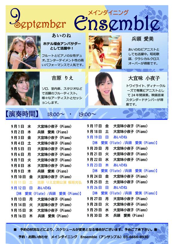 9月のピアノ演奏スケジュール