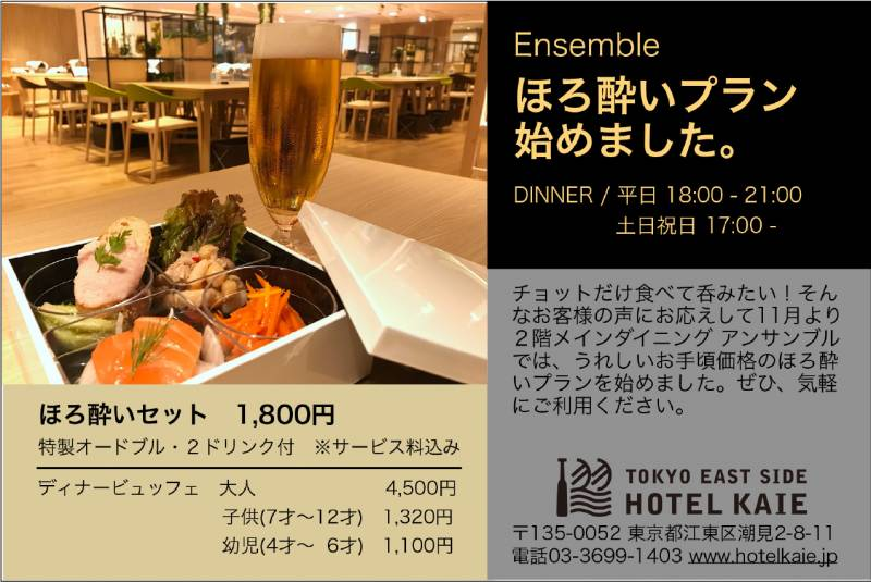 アンサンブル【ほろ酔いプラン】1,800円(サ込税別)ちょっとだけ食べて呑みたい!